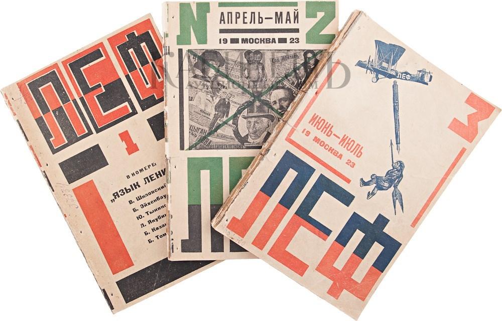 Os primeiros números da revista LEF, 1923